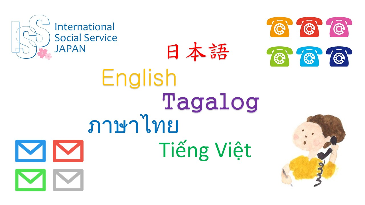 Image of Multilingual Information Service