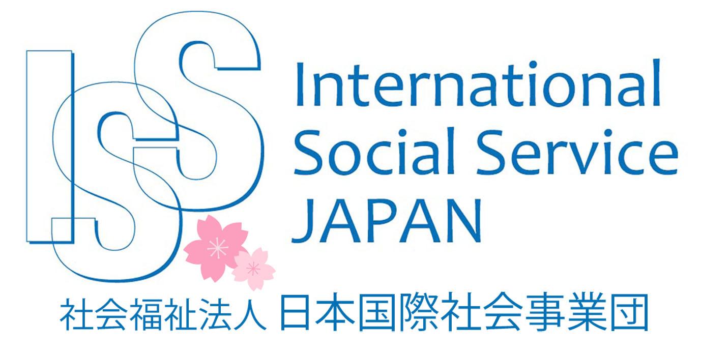 社会福祉法人日本国際社会事業団(ISSJ)