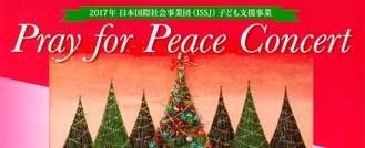2017年12月25日(月)クリスマスチャリティコンサートのイメージ