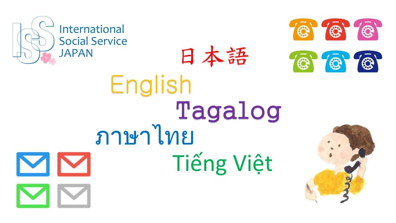多言語情報提供サービスのお知らせのイメージ