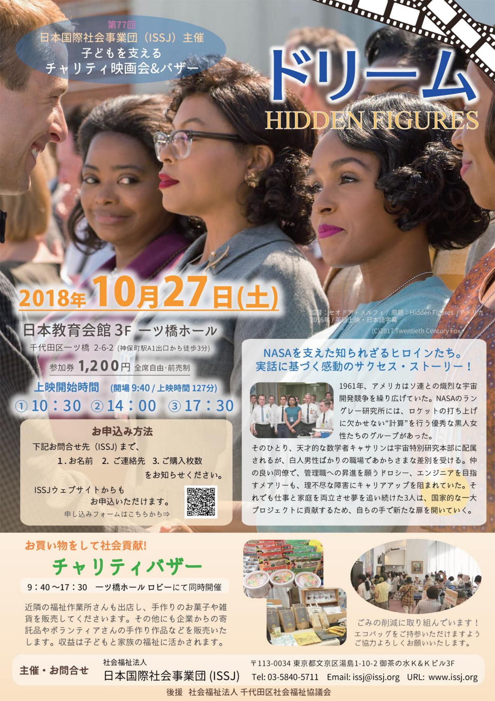 2018年10月27日(土)第77回ISSJチャリティ映画会『ドリーム』に決定!のイメージ