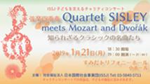2019年1月21日(月)弦楽四重奏Quartet SISLEY チャリティコンサートのイメージ