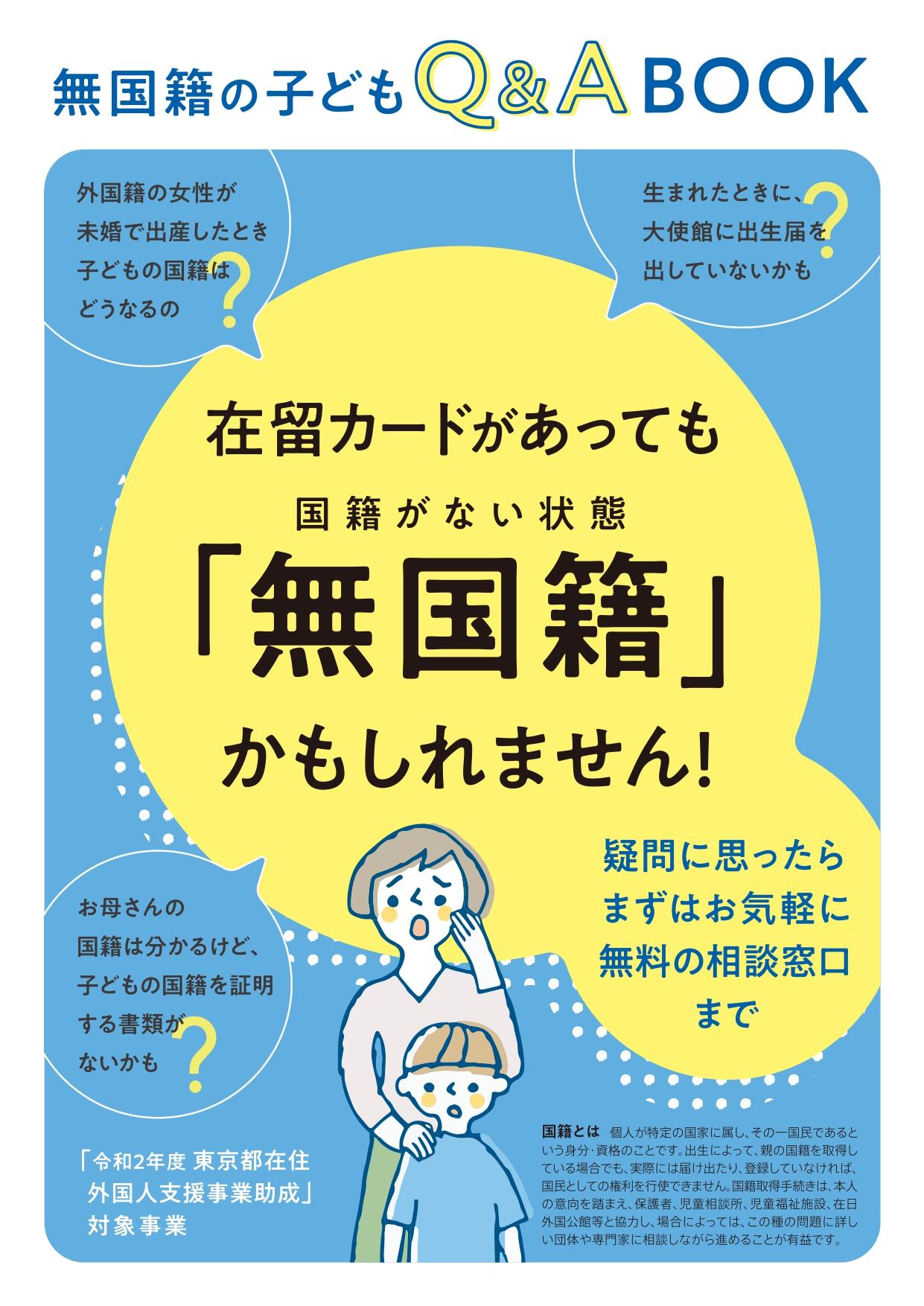 issj_mukokuseki_Ja_01_page-0001
